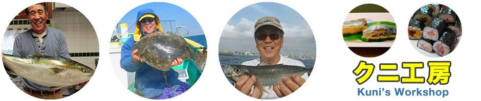 「釣り工房 クニ」(クニさんの釣り日誌・リールの修理・整備・釣具の制作工房)